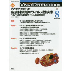 Visual Dermatology 目でみる皮膚科学 Vol.14No.8(2015-8)