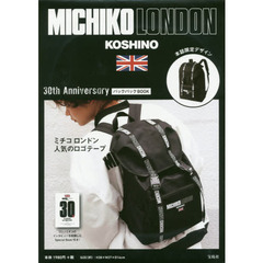 MICHIKO LONDON KOSHINO 30th Anniversary バックパックBOOK