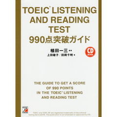 TOEIC LISTENING AND READING TEST 990点突破ガイド