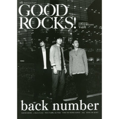GOOD ROCKS! GOOD MUSIC CULTURE MAGAZINE Vol.81
