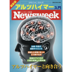 Newsweek SPECIAL ISSUE アルツハイマーと向き合う!
