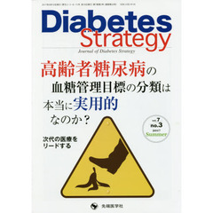 Diabetes Strategy Journal of Diabetes Strategy vol.7no.3(2017Summer)