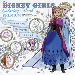 DISNEY GIRLS Coloring Book PREMIUM