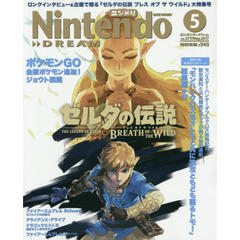 Nintendo DREAM 2017年5月号