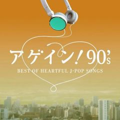 アゲイン!90's BEST OF HEARTFUL J-POP SONGS