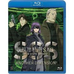 攻殻機動隊S.A.C. SOLID STATE SOCIETY -ANOTHER DIMENSION-(Blu-ray Disc)