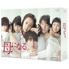 母になる Blu-ray BOX(Blu-ray Disc)