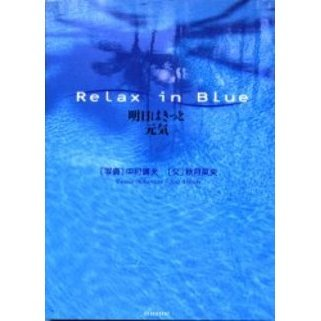 Relax in blue 明日はきっと元気