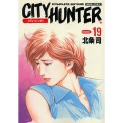 完全版 CITY HUNTER  19