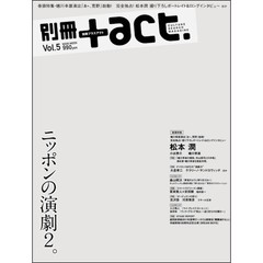 別冊+act. CULTURE SEARCH MAGAZINE Vol.5