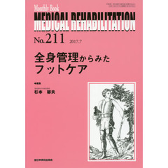 MEDICAL REHABILITATION Monthly Book No.211(2017.7)