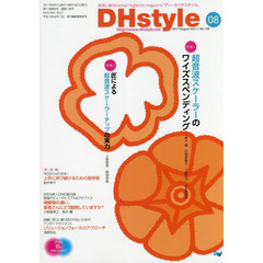 DHstyle 第11巻第8号(2017-8)