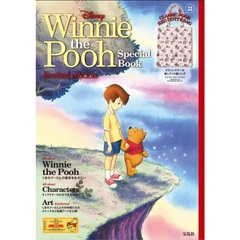 Disney Winnie the Pooh Special Book limited edition (プーさんショッパー特典つき)