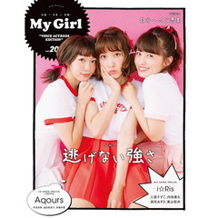 My Girl vol.20