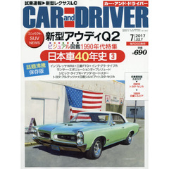 CAR and DRIVER(カー・アン 2017年7月号