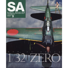 Scale Aviation 2017年9月号