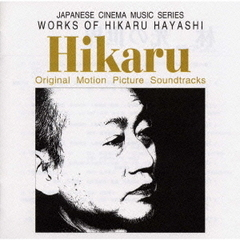 JAPANESE CINEMA MUSIC SERIES 林光
