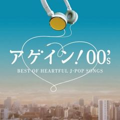 アゲイン!00's BEST OF HEARTFUL J-POP SONGS