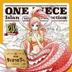 ONE PIECE Island Song Collection 魚人島「タイヨウの下へ」