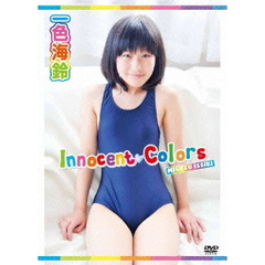 一色海鈴/Innocent Colors