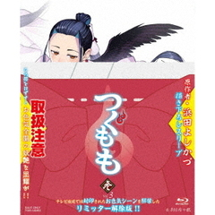 つぐもも Vol.3(Blu-ray Disc)