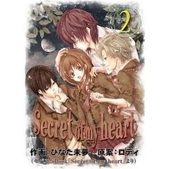 Secret of my heart 2巻