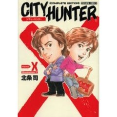 完全版 CITY HUNTER X