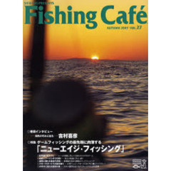 Fishing cafe Vol.27(2007Autumn)