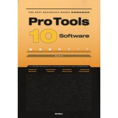 Pro Tools 10 Software徹底操作ガイド for MacOS/Windows/Pro Tools Software/Pro Tools HD Softwa