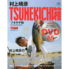 村上晴彦TSUNEKICHI箱 DVD Book Series 03