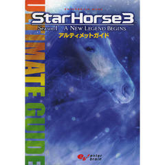 StarHorse 3 Season 1 A NEW LEGEND BEGINS.アルティメットガイド