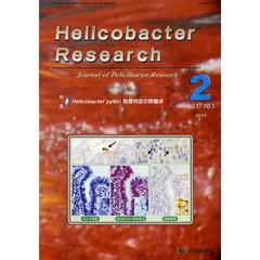 Helicobacter Research Journal of Helicobacter Research vol.17no.1(2013-2)