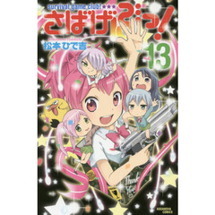 さばげぶっ! survival game club! Vol.13