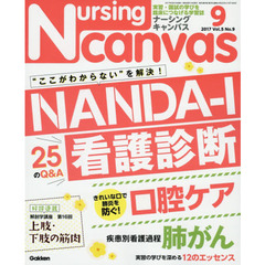 Nursing Canvas 2017年9月号