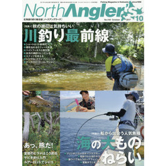 North Angler's 2017年10月号