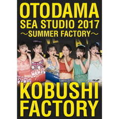 こぶしファクトリー/OTODAMA SEA STUDIO 2017 ~SUMMER FACTORY~