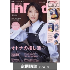 InRed(インレッド)  (定期購読)