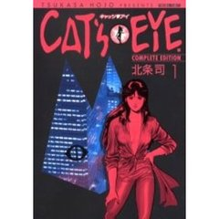 CAT'S・EYE COMPLETE EDITION 1