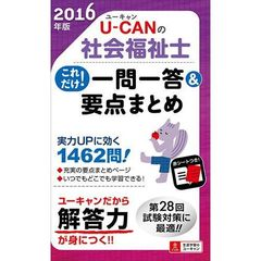 U-CANの社会福祉士これだけ!一問一答&要点まとめ 2016年版