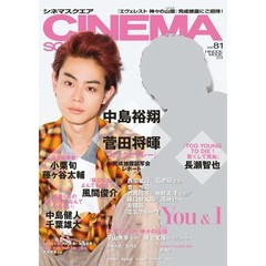 CINEMA SQUARE vol.81