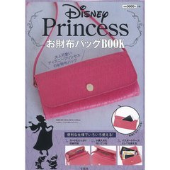 Disney Princess お財布バッグBOOK