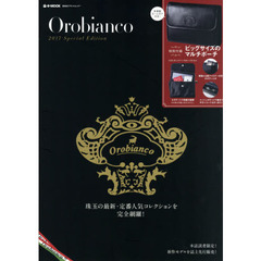 Orobianco 2017 Special Edition (e-MOOK 宝島社ブランドムック)