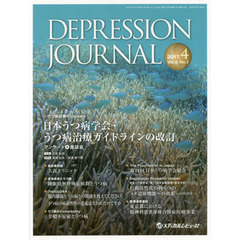 DEPRESSION JOURNAL 学術雑誌 Vol.5No.1(2017.4)