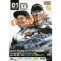 DVD '17 D1GP OFF 5・6