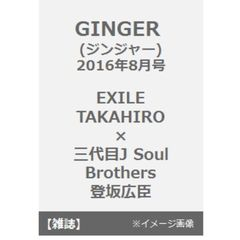 GINGER(ジンジャー) 2016年8月号 EXILE TAKAHIRO×三代目 J Soul Brothers登坂広臣