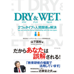 DRY&WET―――2つのタイプで人間関係が解決