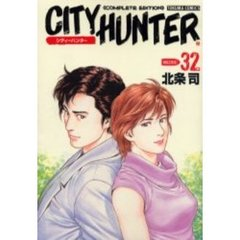 完全版 CITY HUNTER  32