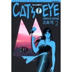 CAT'S・EYE COMPLETE EDITION 2