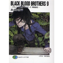 BLACK BLOOD BROTHERS 9