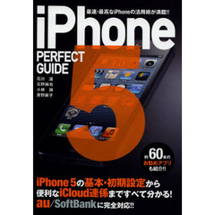 iPhone5 PERFECT GUIDE 最速・最高なiPhoneの活用術が満載!!